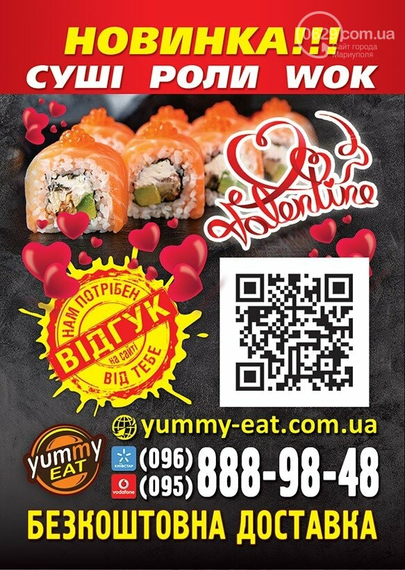 Попробуйте японскую кухню в Уummy Eat! Суши, роллы, wok меню с бесплатной доставкой! , фото-1