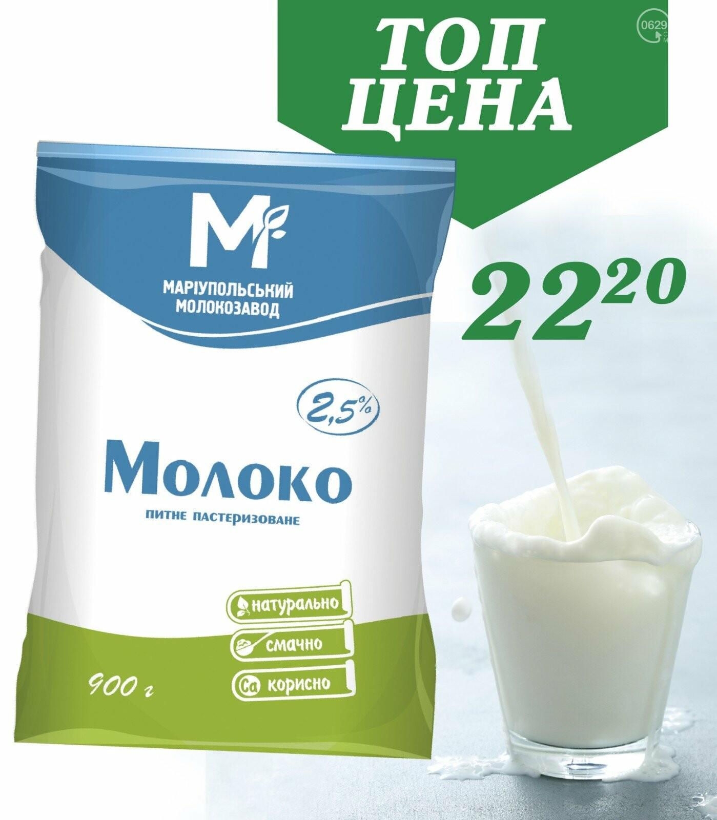 «Мариупольский молокозавод» делится секретом здоровья, фото-1