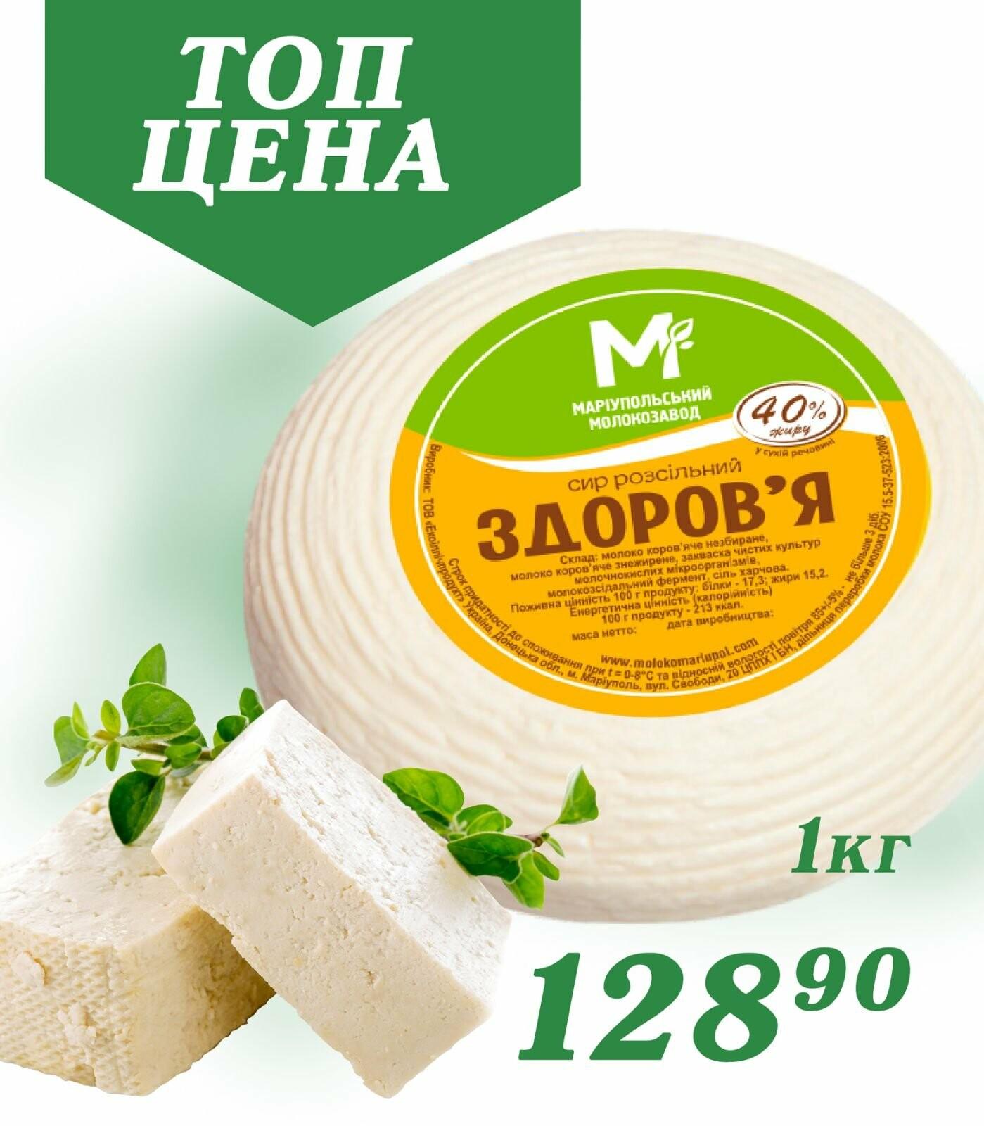 «Мариупольский молокозавод» делится секретом здоровья, фото-2