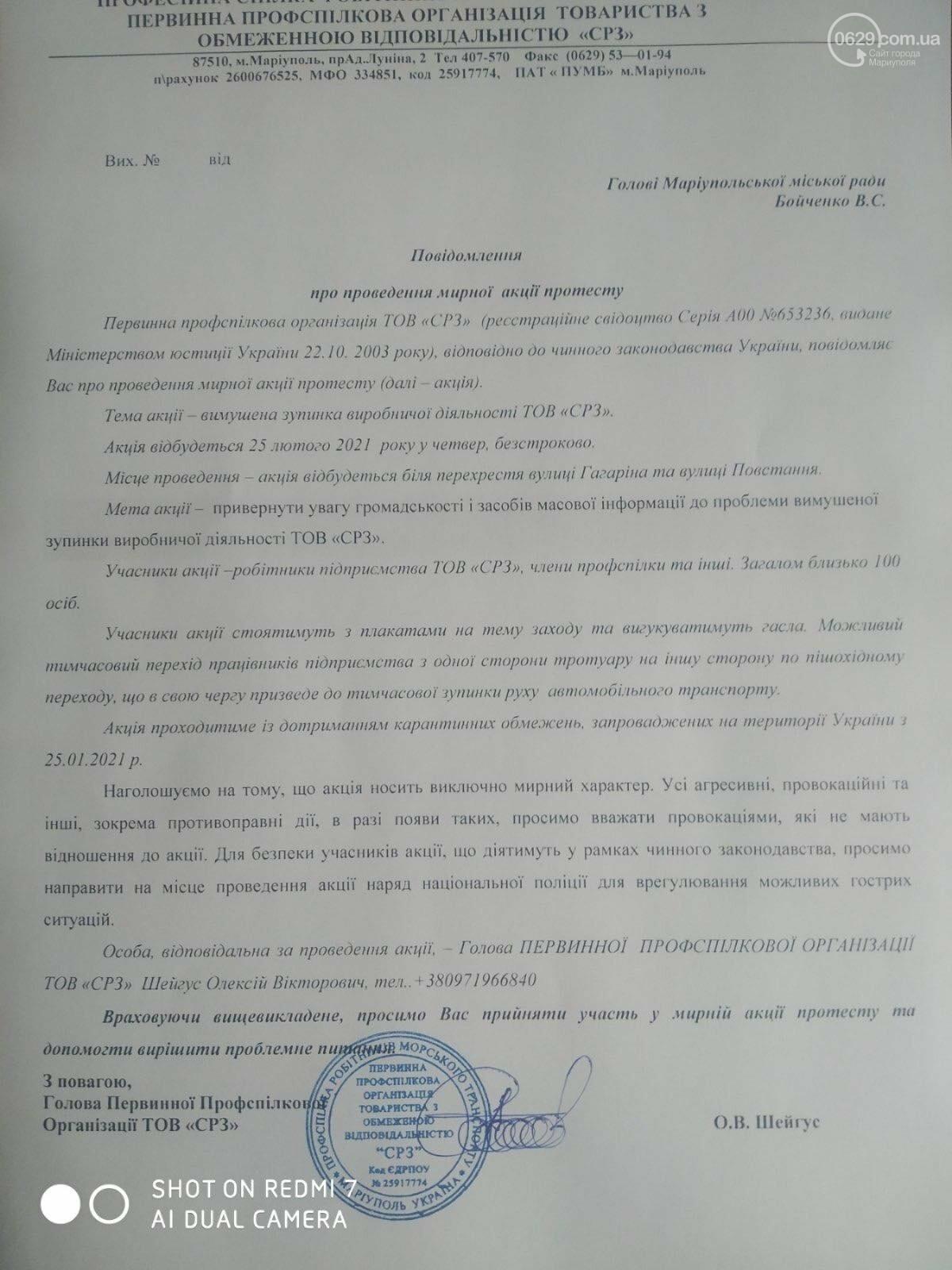 Судоремонтный завод объявил об остановке  предприятия и угрожает Мариуполю экологической катастрофой, - ФОТО, фото-9