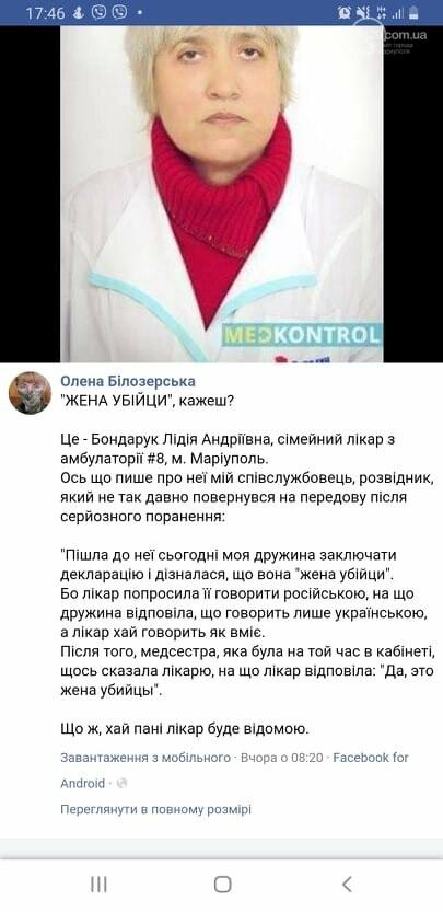 """В Мариуполе врач назвала военных """"убийцами"""" и попросила говорить по-русски, фото-1"""