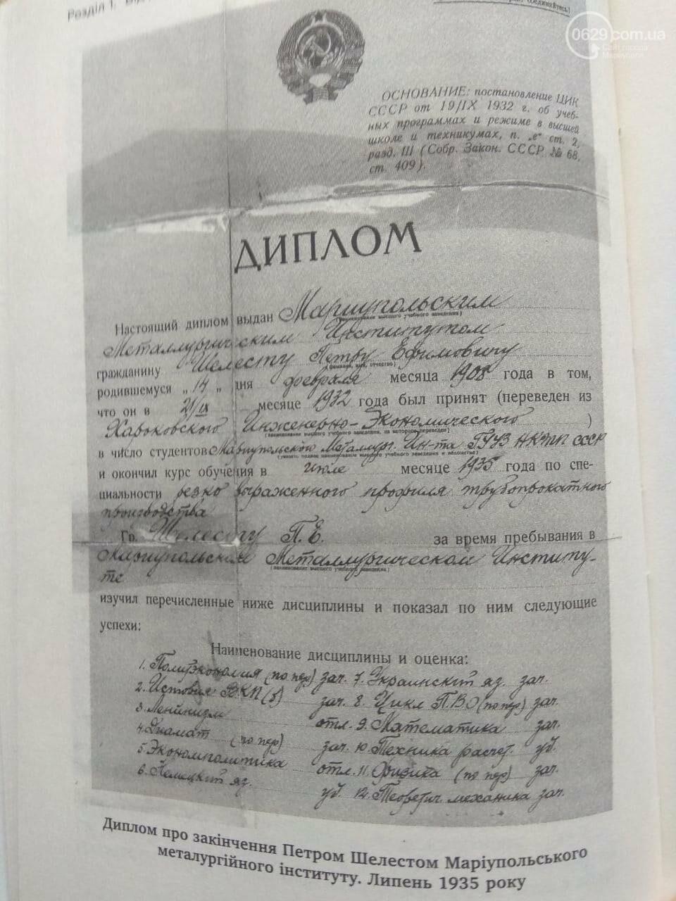 ТОП-5 знаменитостей, побывавших с визитами в Мариуполе в прошлом веке, - ФОТО, фото-4