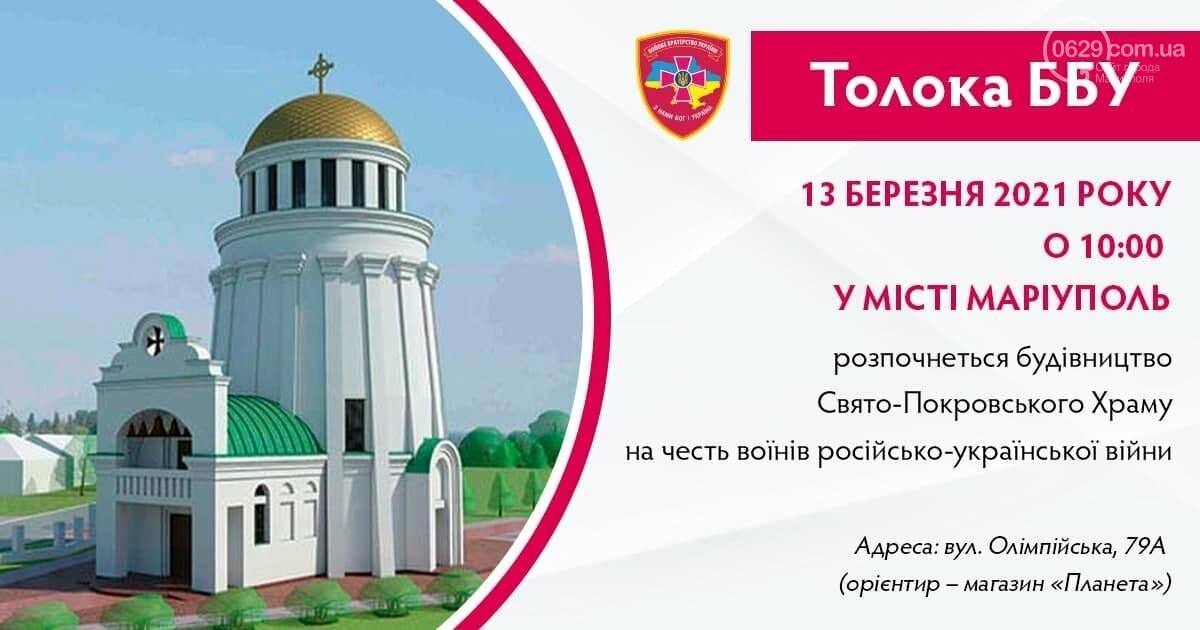 В Мариуполе построят первый в Украине храм  в память о воинах, погибших в российско-украинской войне, - ВИДЕО, фото-1