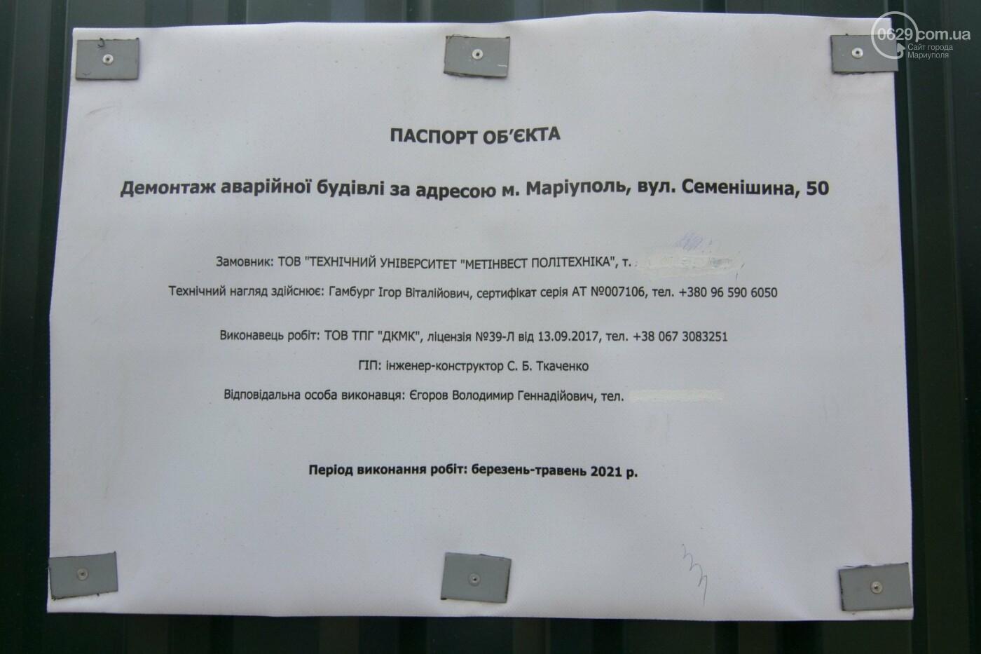 Мариупольцы возле забора Метинвеста спасали Городской сад от частного вуза,- ФОТО, ВИДЕО, фото-2