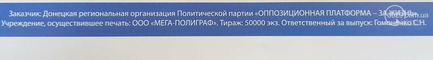 В Мариуполе от имени ОПЗЖ по почтовым ящикам разбросали антиукраинские газеты подрывного характера, - ФОТО, фото-3