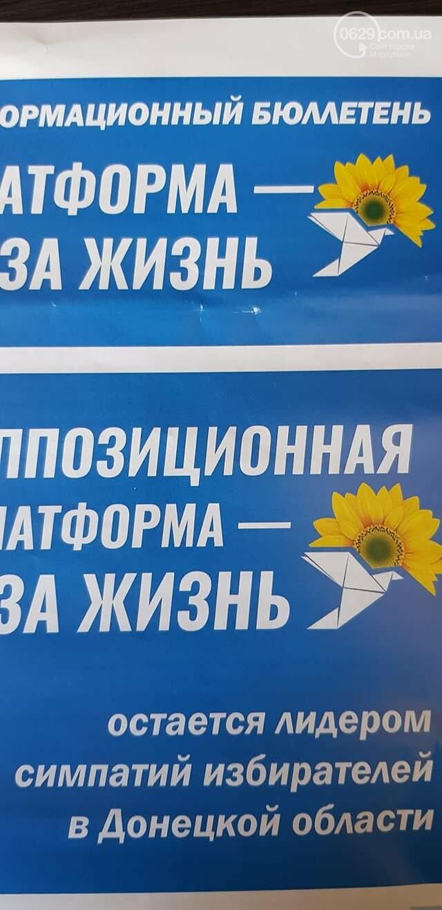 В Мариуполе от имени ОПЗЖ по почтовым ящикам разбросали антиукраинские газеты подрывного характера, - ФОТО, фото-2