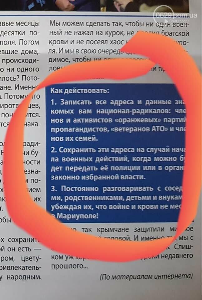 В Мариуполе от имени ОПЗЖ по почтовым ящикам разбросали антиукраинские газеты подрывного характера, - ФОТО, фото-1