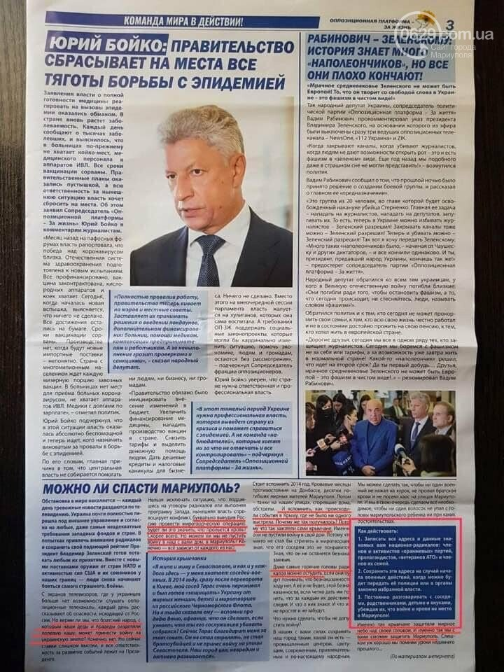 В Мариуполе от имени ОПЗЖ по почтовым ящикам разбросали антиукраинские газеты подрывного характера, - ФОТО, фото-4