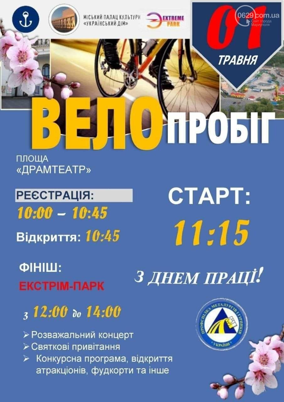 Пасхальный квест, велопробег. Как в Мариуполе  провести первые дни мая,- ФОТО, фото-1