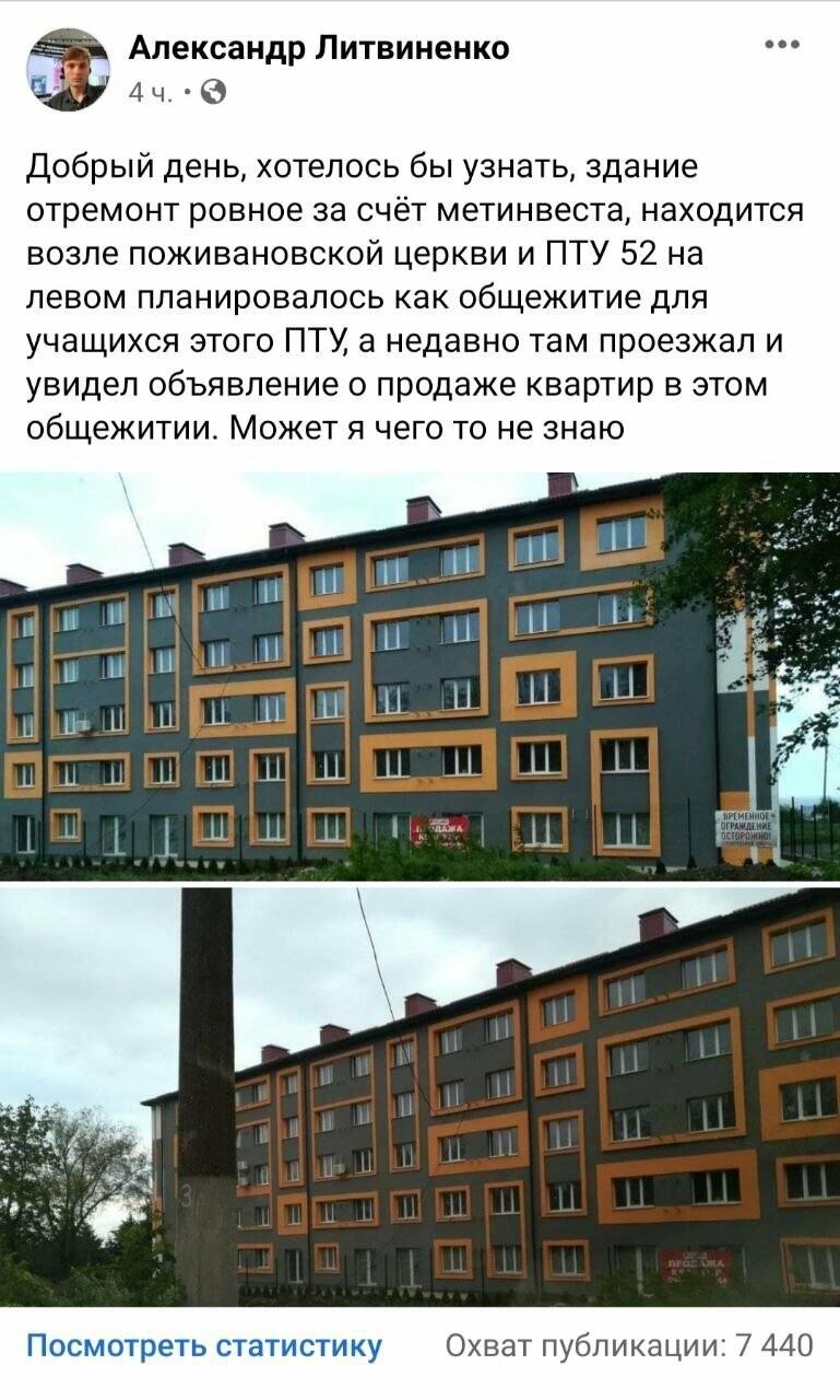 Из общежития в новострой. В Мариуполе появился загадочный дом, - ФОТО, фото-1