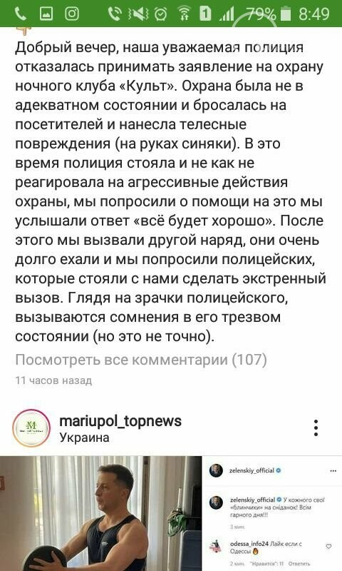 "Скандал в ночном клубе. Мариуполец ушел с синяками из ""Культа"", - ФОТО , фото-3"