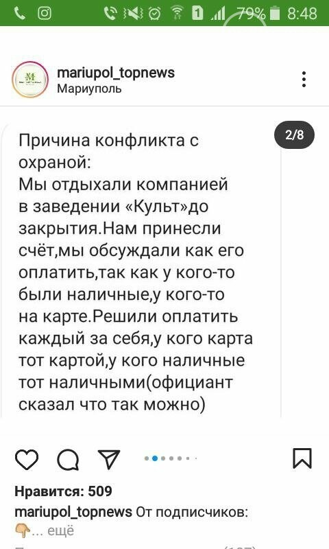"Скандал в ночном клубе. Мариуполец ушел с синяками из ""Культа"", - ФОТО , фото-1"