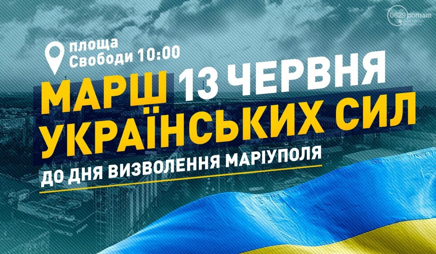 Данило Ребро: Почему я иду на марш украинских сил, фото-2