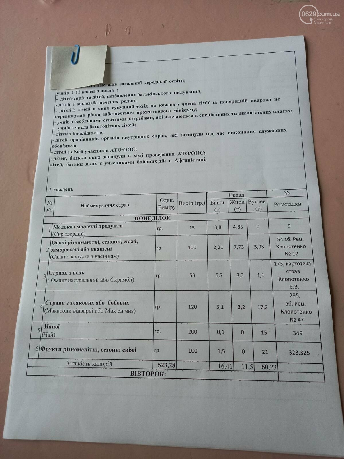 Плов, омлет та чахохбілі. У Маріуполі затвердили нове шкільне меню, - ФОТО, фото-2