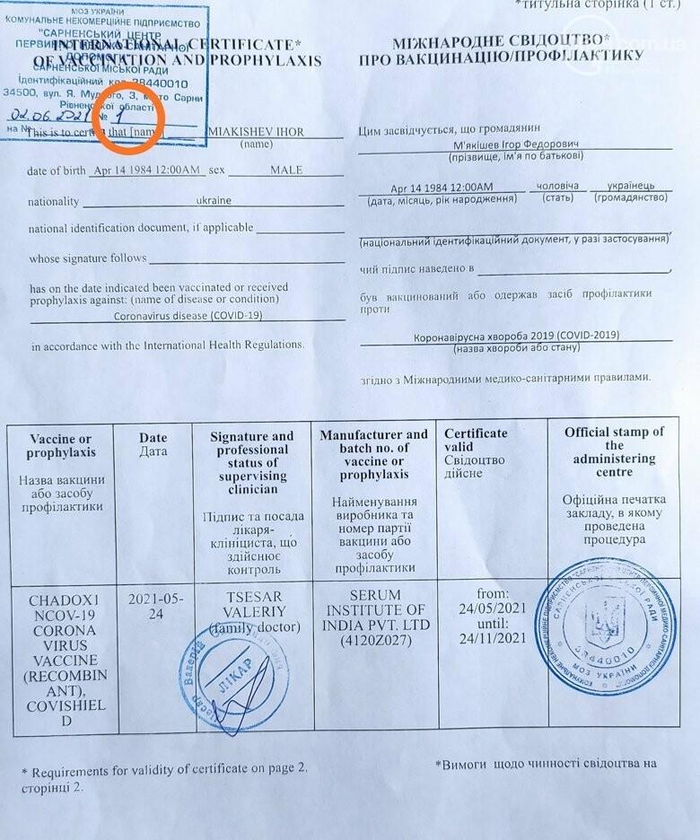 Про побічні ефекти, сертифікати та подорожі до ЄС. Як журналістка 0629 пройшла повний курс вакцинації від ковіду, - ФОТО, фото-4
