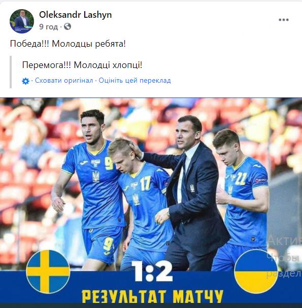 Украина обыграла Швецию. Как болел Мариуполь, фото-2