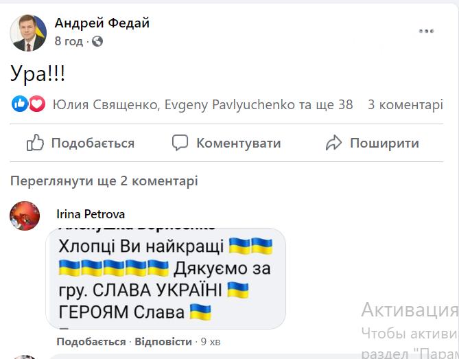 Украина обыграла Швецию. Как болел Мариуполь, фото-1
