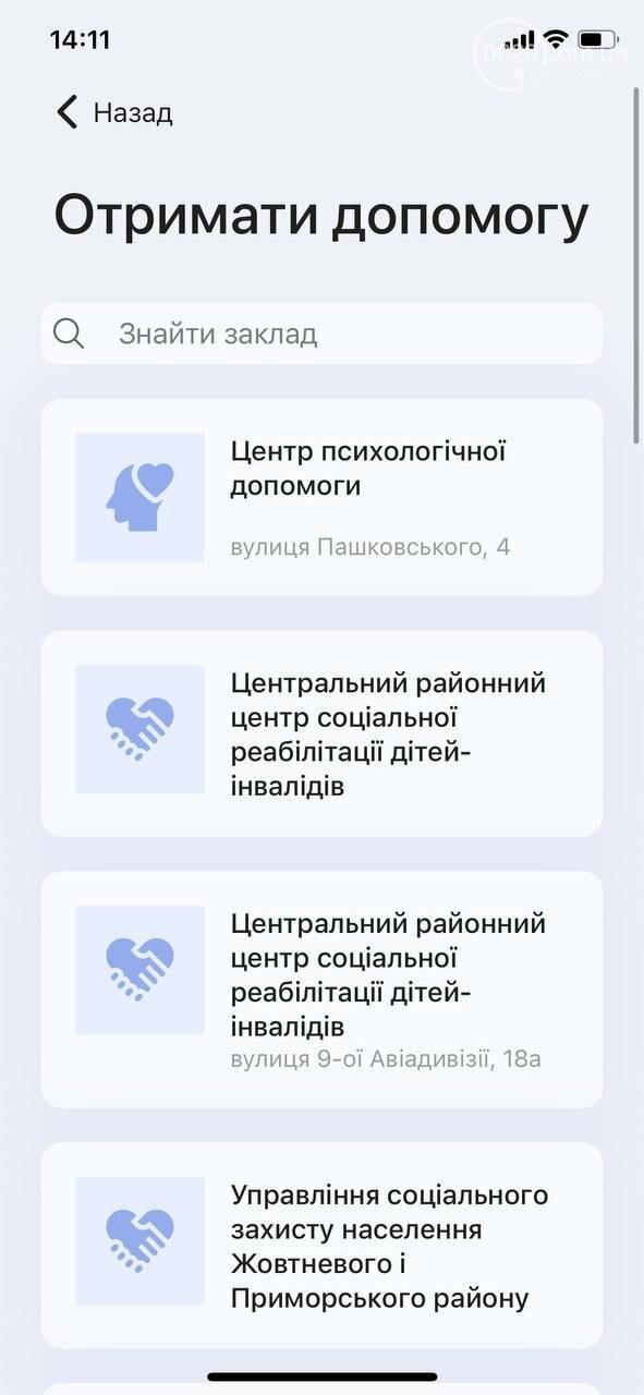 """Соціальні послуги тепер у мобільному додатку """"Доступний Маріуполь"""", - ФОТО, фото-4"""