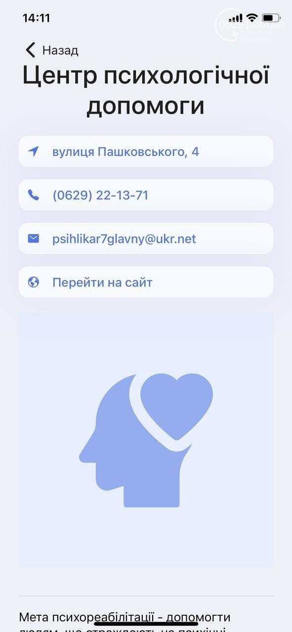 """Соціальні послуги тепер у мобільному додатку """"Доступний Маріуполь"""", - ФОТО, фото-5"""