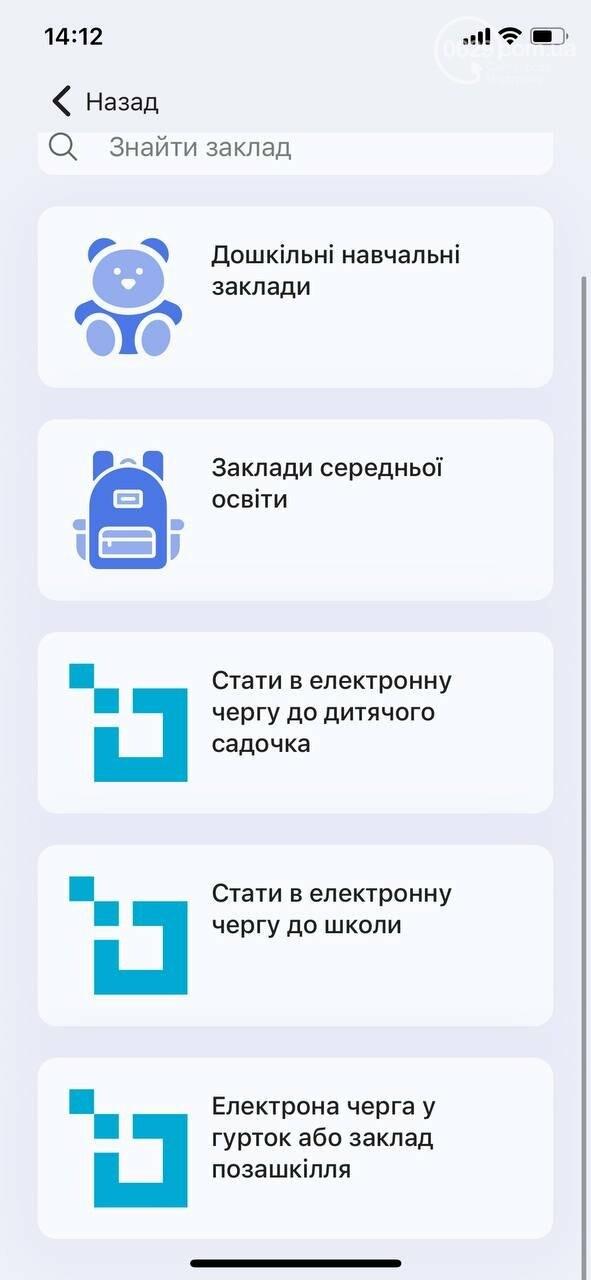 """Соціальні послуги тепер у мобільному додатку """"Доступний Маріуполь"""", - ФОТО, фото-6"""