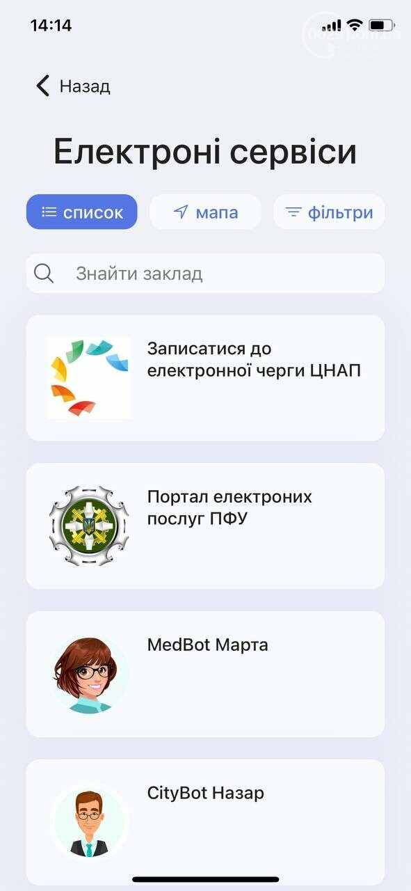 """Соціальні послуги тепер у мобільному додатку """"Доступний Маріуполь"""", - ФОТО, фото-7"""