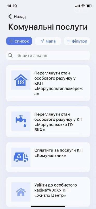 """Соціальні послуги тепер у мобільному додатку """"Доступний Маріуполь"""", - ФОТО, фото-8"""