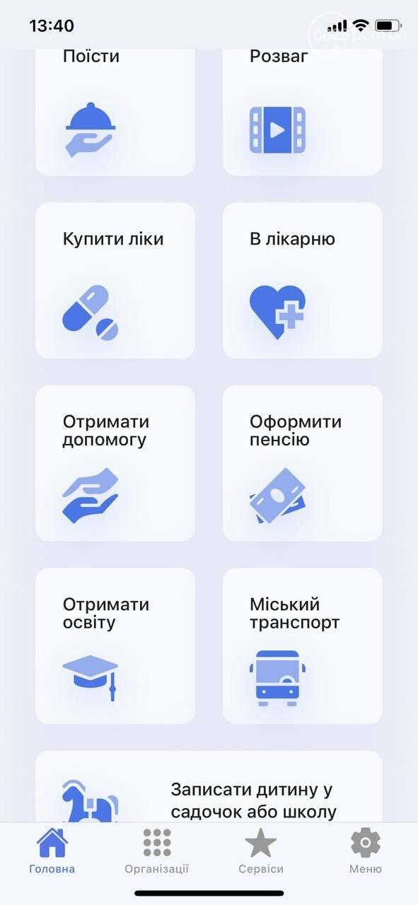 """Соціальні послуги тепер у мобільному додатку """"Доступний Маріуполь"""", - ФОТО, фото-3"""
