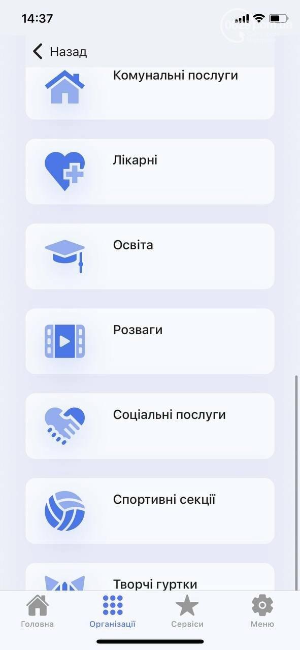 """Соціальні послуги тепер у мобільному додатку """"Доступний Маріуполь"""", - ФОТО, фото-2"""