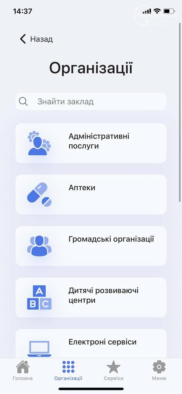 """Соціальні послуги тепер у мобільному додатку """"Доступний Маріуполь"""", - ФОТО, фото-1"""