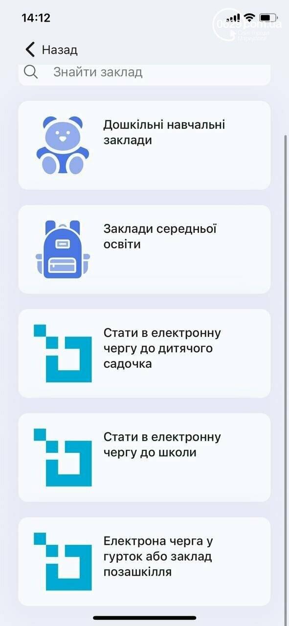 """В Мариуполе презентовали  мобильное приложение """"Доступный Мариуполь"""", - ФОТО, фото-4"""