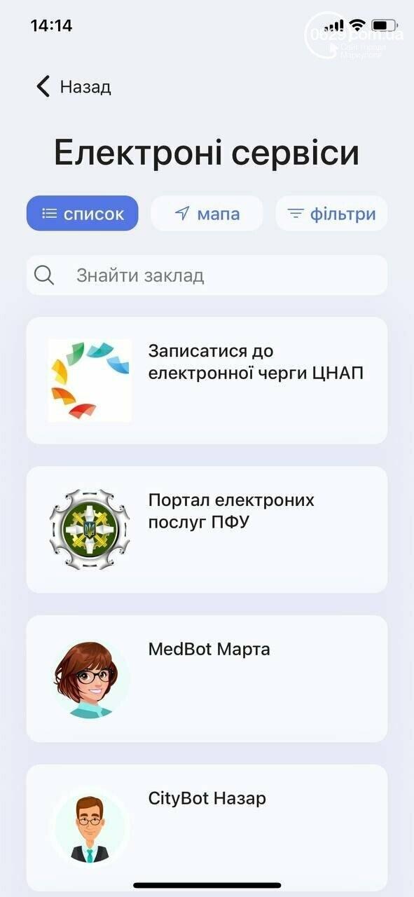 """В Мариуполе презентовали  мобильное приложение """"Доступный Мариуполь"""", - ФОТО, фото-5"""