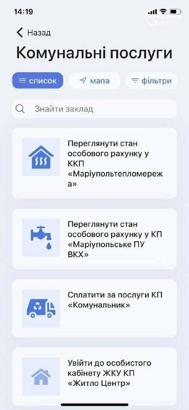 """В Мариуполе презентовали  мобильное приложение """"Доступный Мариуполь"""", - ФОТО, фото-6"""