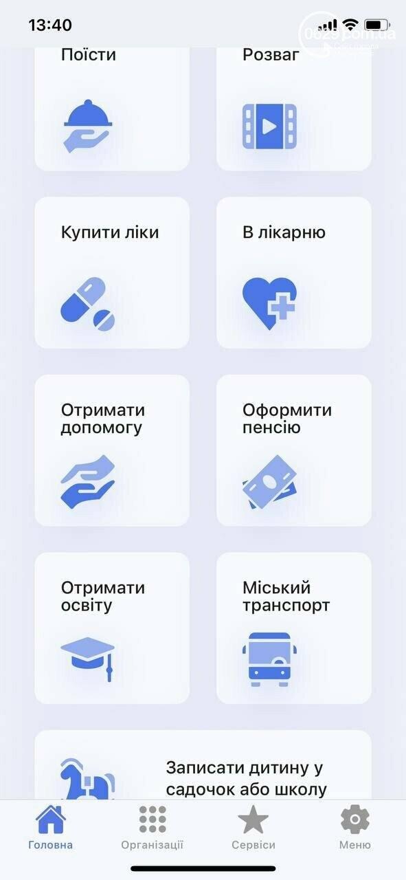 """В Мариуполе презентовали  мобильное приложение """"Доступный Мариуполь"""", - ФОТО, фото-1"""