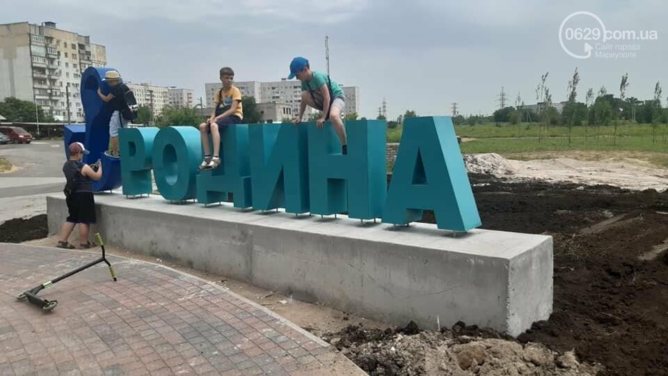"""Родина"" на Восточном.  На окраине Мариуполя разбивают парк,-  ФОТО., фото-3"