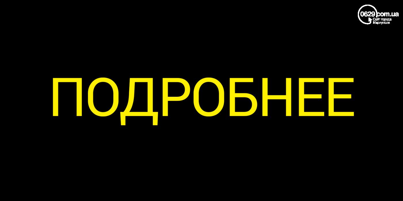 ПРЕДЛОЖЕНИЕ от которого не откажется ни один БИЗНЕСМЕН Мариуполя!, фото-1