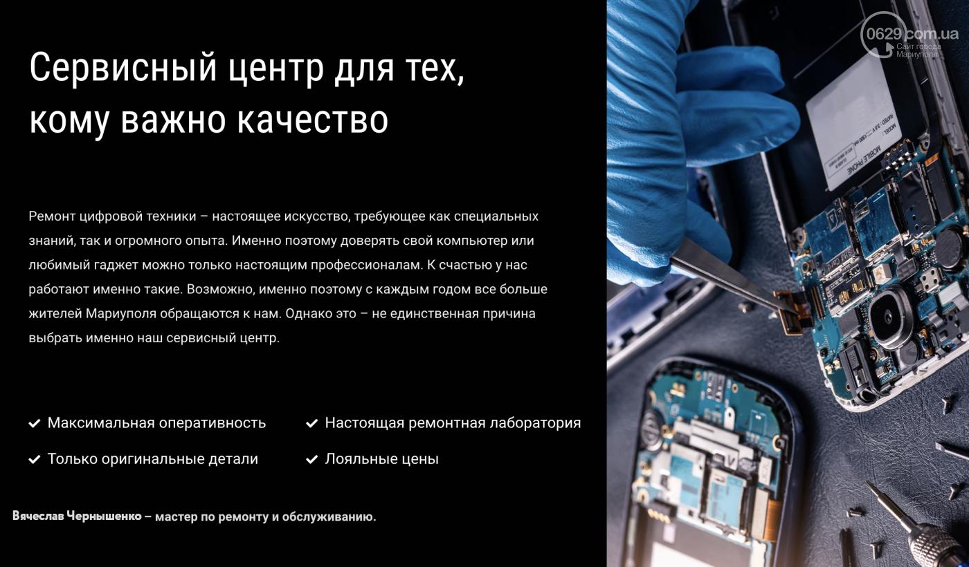 Ремонт Телефонов, Ноутбуков, ПК - PRemium - Сервисный центр, фото-1