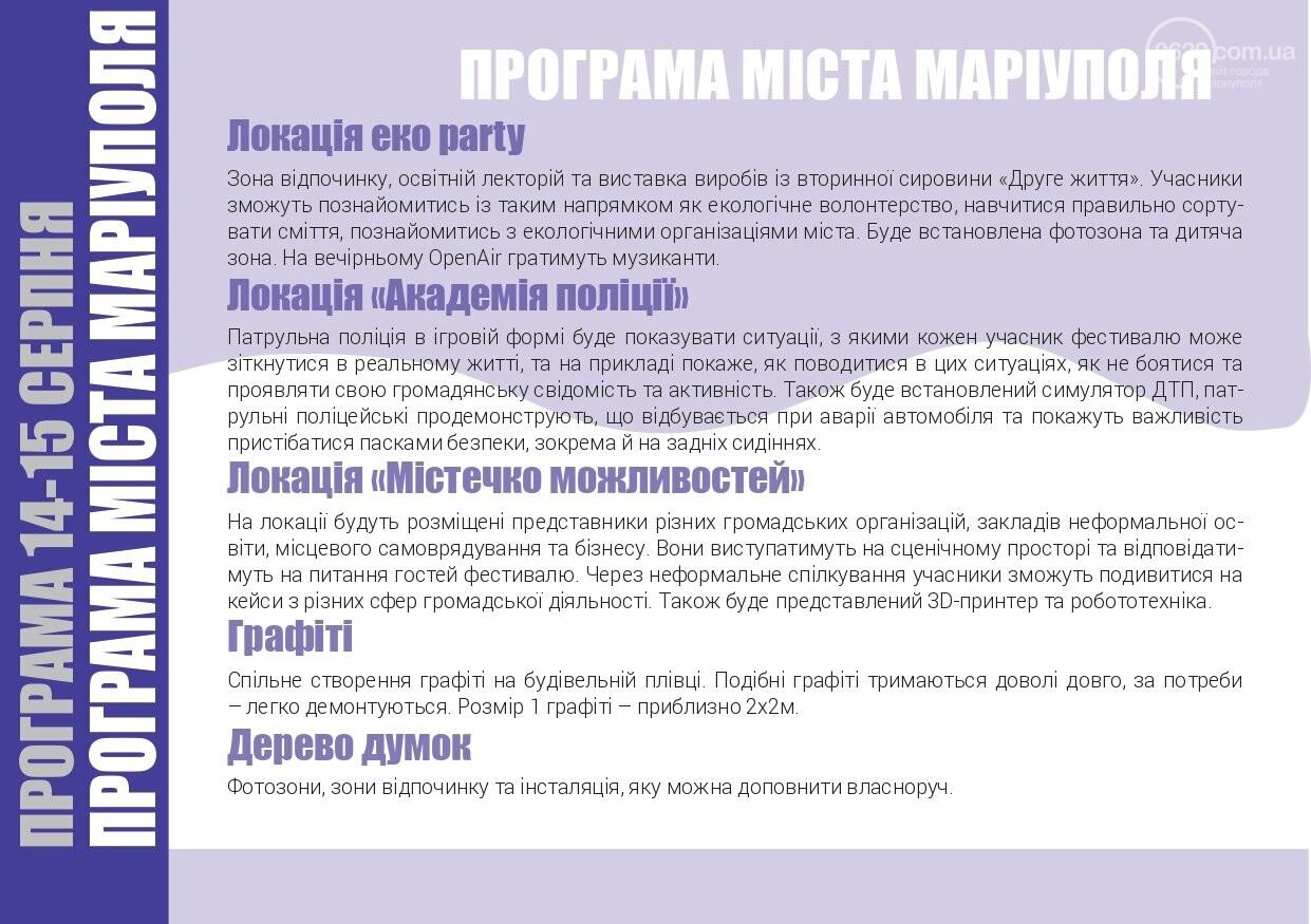 Фестиваль «З країни в Україну» в Маріуполі  - вже цими вихідними, - ПРОГРАМА, фото-3