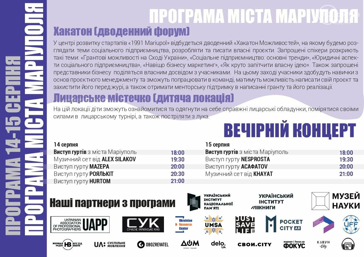 Фестиваль «З країни в Україну» в Маріуполі  - вже цими вихідними, - ПРОГРАМА, фото-4