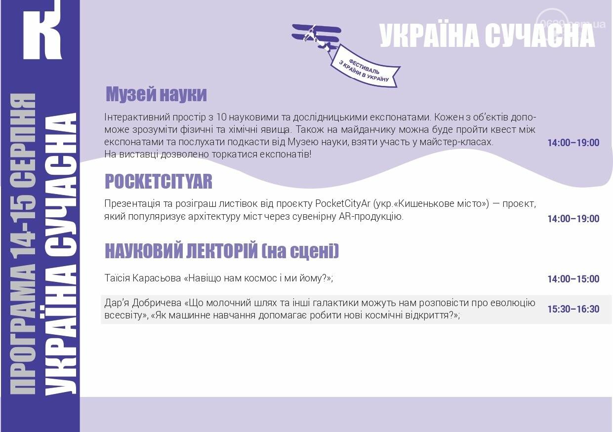 Фестиваль «З країни в Україну» в Маріуполі  - вже цими вихідними, - ПРОГРАМА, фото-7