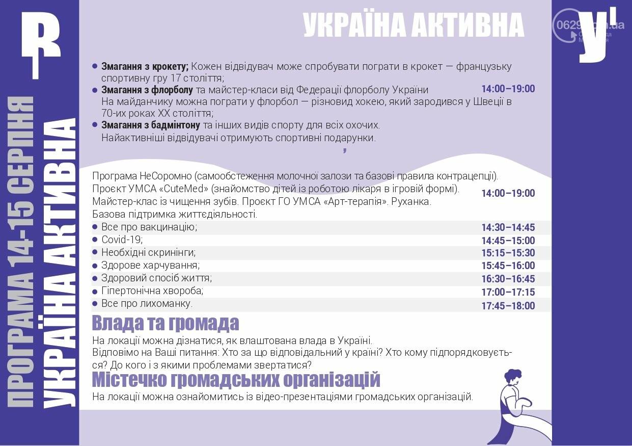 Фестиваль «З країни в Україну» в Маріуполі  - вже цими вихідними, - ПРОГРАМА, фото-8