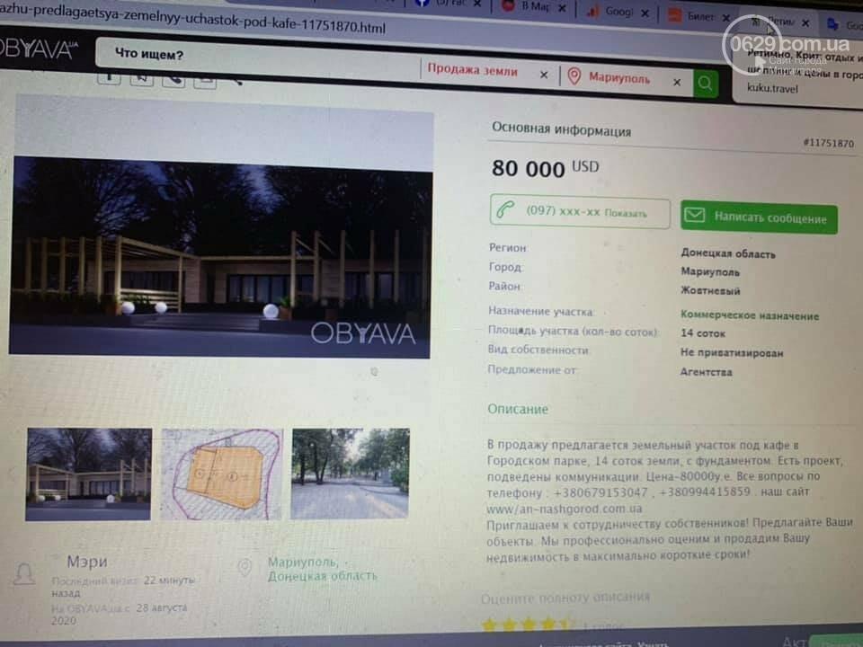 В Городском саду в Мариуполе выставили на продажу лакомый кусок земли, - ФОТО, фото-1