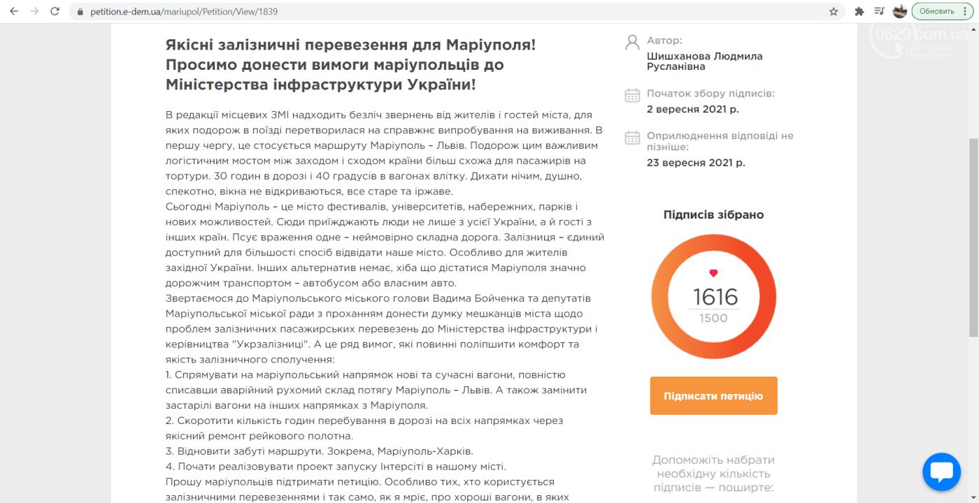 Адмінресурс в дії. Вперше в історії маріупольська петиція набрала 1600 голосів. Пояснюємо, як це стало можливим, фото-2