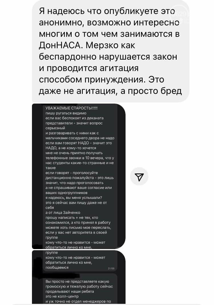 В университетах оккупированного Донецка студентов принуждают голосовать за «Единую Россию», фото-4