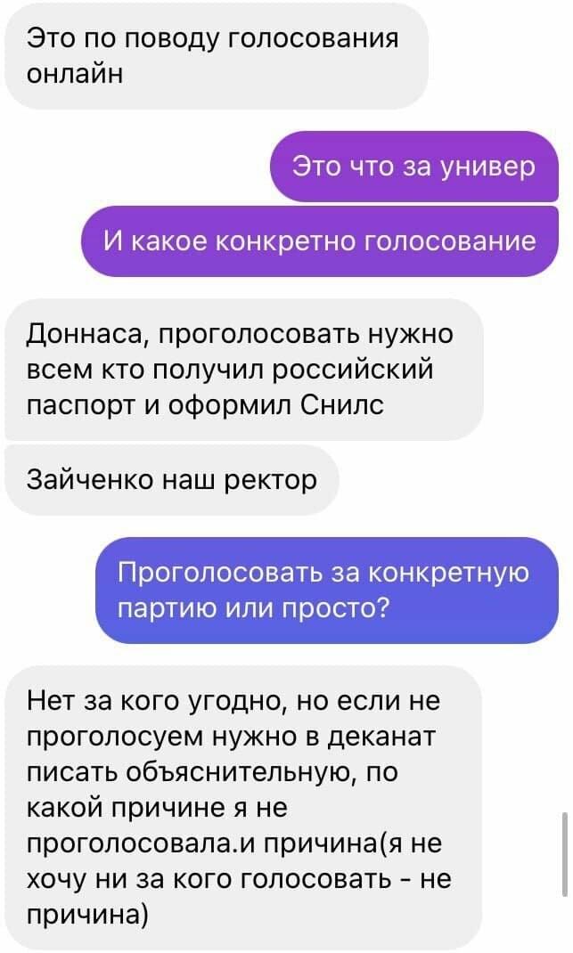 В университетах оккупированного Донецка студентов принуждают голосовать за «Единую Россию», фото-5
