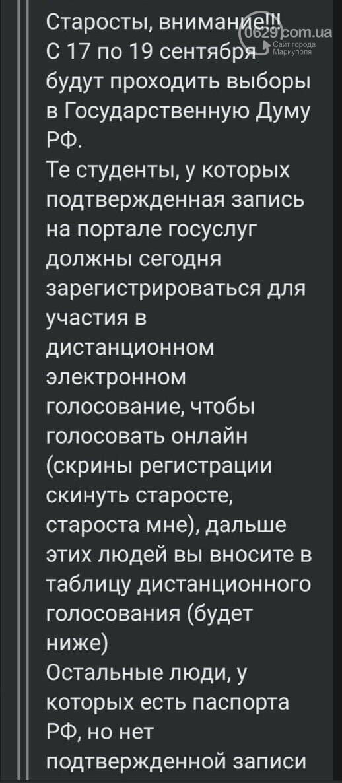 В университетах оккупированного Донецка студентов принуждают голосовать за «Единую Россию», фото-1