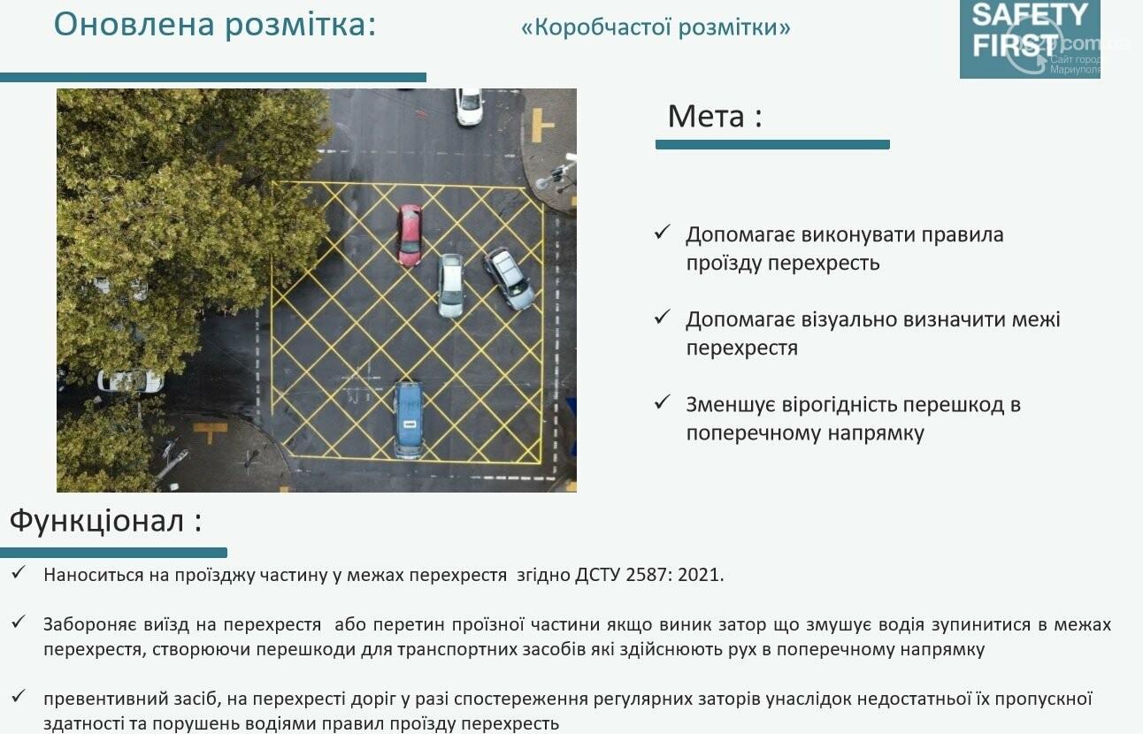В Мариуполе придумали, как обезопасить аварийный перекресток, - ФОТО, фото-2