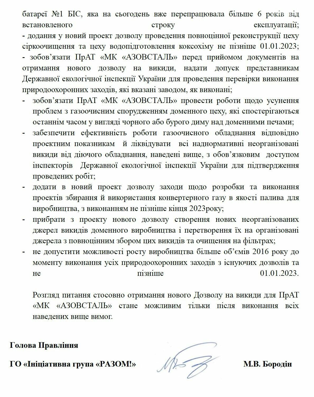 Экология SOS. «Азовсталь» хочет досрочно получить новые разрешения на выбросы, фото-5