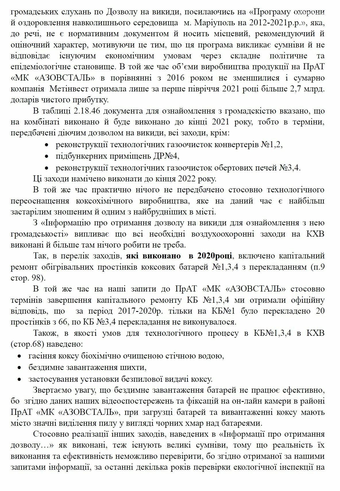 Экология SOS. «Азовсталь» хочет досрочно получить новые разрешения на выбросы, фото-2