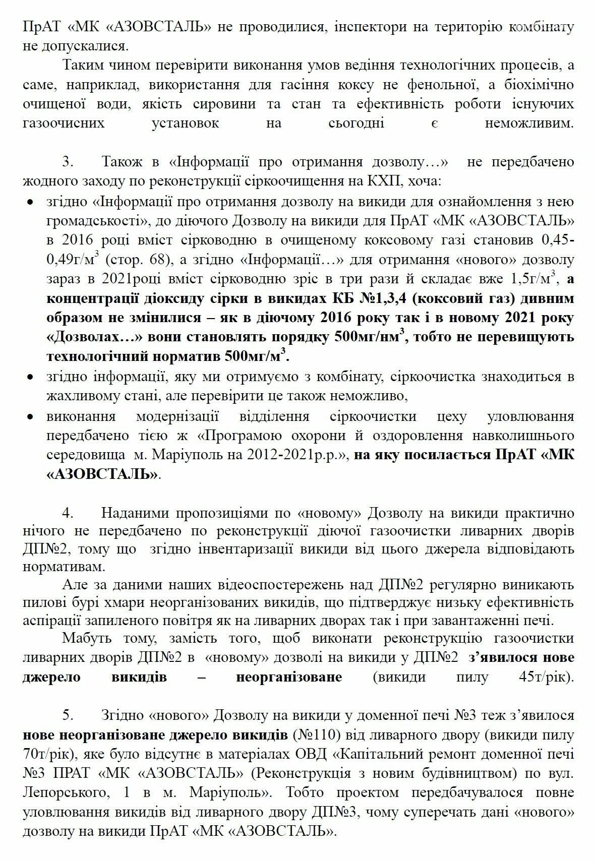 Экология SOS. «Азовсталь» хочет досрочно получить новые разрешения на выбросы, фото-3
