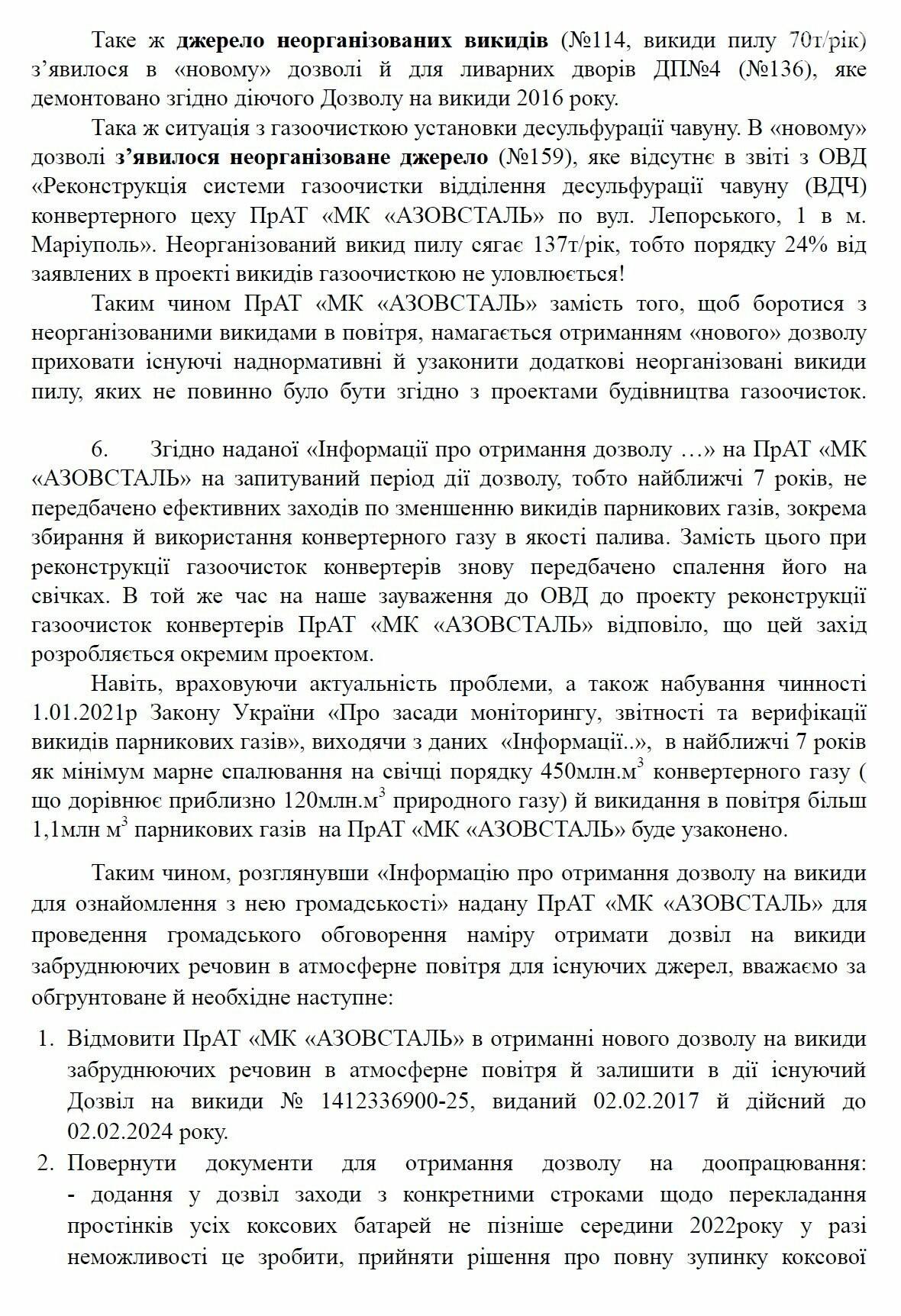 Экология SOS. «Азовсталь» хочет досрочно получить новые разрешения на выбросы, фото-4